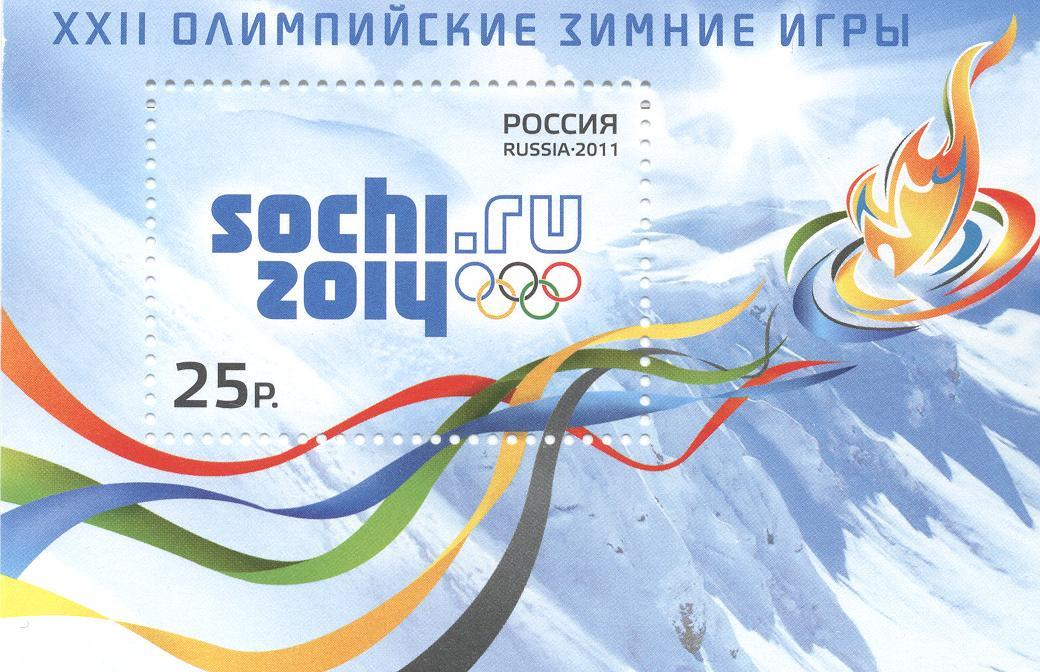 Sochi_2014_stamp_25_RUB